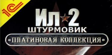 Скачать ил-2 штурмовик. Забытые сражения (2003-2016) торрент.