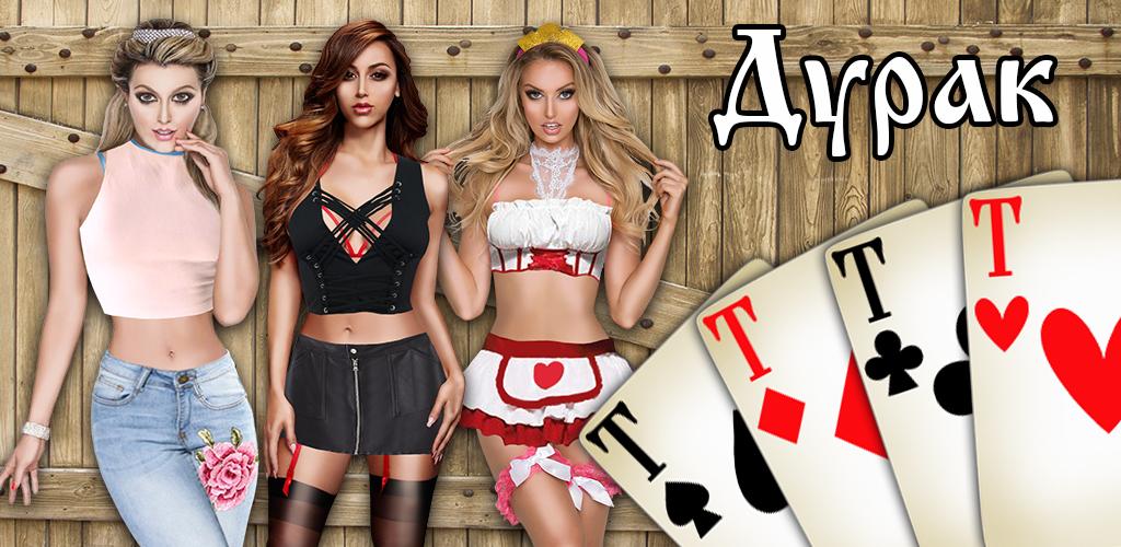 Играть в игру карты на раздевание девушек игры игровые автоматы на раздевание